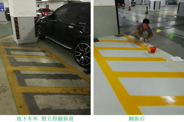 北京航特浅析别墅的地下车库翻新-塑立得涂料