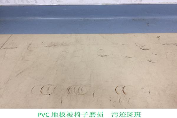 塑立得保护涂层—让你的PVC地板不再受损!