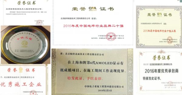 北京航特—地面翻新改造行业领先企业