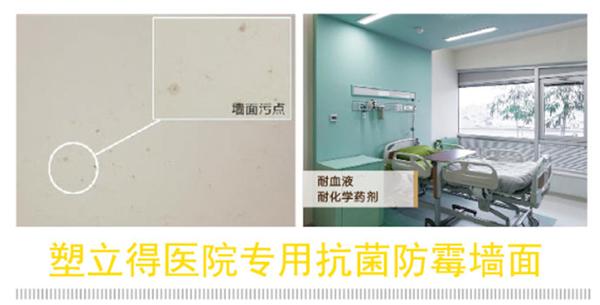 """塑立得医院专用抗菌墙面漆厂家为你带来大自然的""""清新""""-航特地坪漆"""