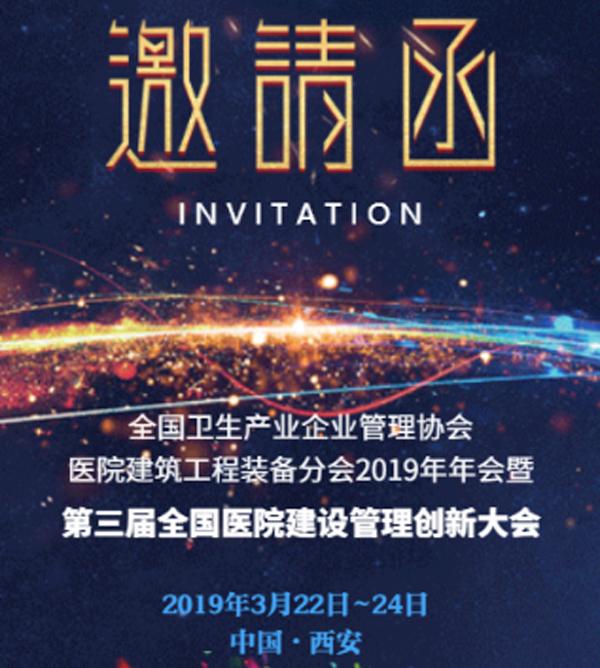 北京航特应邀参加第三届全国医院建设管理创新大会