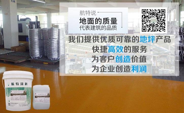 【环氧地坪厂家】厂房车间地坪漆选择类型_航特地坪
