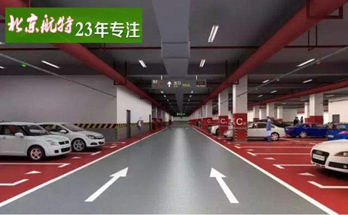商业地下停车场环氧地坪漆设计新理念-航特地坪