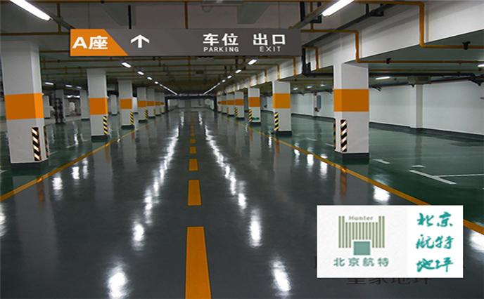 """地下停车场地坪地面陈旧怎么""""改头换面""""-北京航特地坪"""